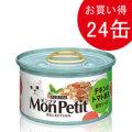 【数量限定特価】モンプチ セレクション チキンのトマト添え 彩りソース85g×24