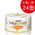 モンプチ ゴールド缶 極上ささみ70g×24