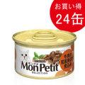 【数量限定特価】モンプチ セレクション 牛肉の和風角切り煮込み85g×24