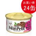 【数量限定特価】モンプチ セレクション ロースト牛肉のあらほぐし手作り風85g×24
