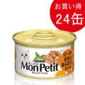 【数量限定特価】モンプチ セレクション ロースト若鶏のあらほぐし手作り風85g×24