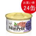 【数量限定特価】モンプチ セレクション サーモンのあらほぐし 海老ソース添え85g×24