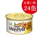 【数量限定特価】モンプチ セレクション チーズ入り ロースト若鶏のあらほぐし85g×24
