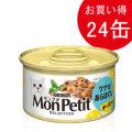 【数量限定特価】モンプチ セレクション チーズ入り ツナのあらほぐし85g×24