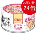 MiawMiawとびきりささみ ささみ 60g×24缶