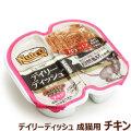 ニュートロ デイリーディッシュ キャットフード 成猫用 チキン75g(37.5g×2)