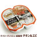 ニュートロ デイリーディッシュ キャットフード 成猫用 チキン&エビ75g(37.5g×2)
