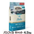 アカナ パシフィカキャット 4.5kg(お取り寄せ)