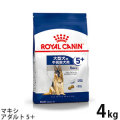 (お取り寄せ)ロイヤルカナン マキシ アダルト 5+ 4kg