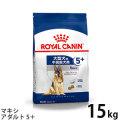 (お取り寄せ)ロイヤルカナン マキシ アダルト 5+ 15kg