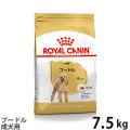 ロイヤルカナン プードル成犬用 7.5kg