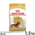 ロイヤルカナン ダックスフンド成犬用 1.5kg