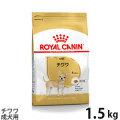 ロイヤルカナン チワワ 成犬用 1.5kg