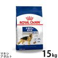 (お取り寄せ)ロイヤルカナン マキシ アダルト 15kg