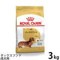 ロイヤルカナン ダックスフンド成犬用 3kg