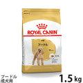ロイヤルカナン プードル成犬用 1.5kg