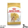 ロイヤルカナン プードル成犬用 3kg