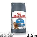 ロイヤルカナン ライト ウェイト ケア 3.5kg