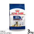(お取り寄せ)ロイヤルカナン マキシ エイジング 8+ 3kg