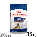 (お取り寄せ)ロイヤルカナン マキシ エイジング 8+ 15kg