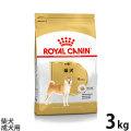 ロイヤルカナン 柴犬成犬用 3kg【メーカーの出荷状況により画像と異なるパッケージでお届けする場合がございます。】