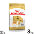 ロイヤルカナン 柴犬成犬用 8kg【メーカーの出荷状況により画像と異なるパッケージでお届けする場合がございます。】