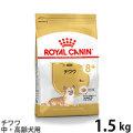 (お取り寄せ)ロイヤルカナン チワワ中・高齢犬用 1.5kg