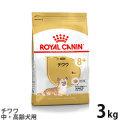 ロイヤルカナン チワワ中・高齢犬用 3kg