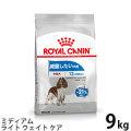 (お取り寄せ)ロイヤルカナン ミディアム ライト ウェイト ケア (減量したい犬用) 9kg