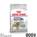 (お取り寄せ)ロイヤルカナン ミニ デンタル ケア (歯垢・歯石が気になる犬用) 800g