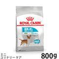 (お取り寄せ)ロイヤルカナン ミニ ユリナリー ケア (健康な尿を維持したい犬用) 800g