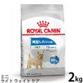 (お取り寄せ)ロイヤルカナン ミニ ライト ウェイト ケア (減量したい犬用) 2kg