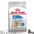 ロイヤルカナン ミニ ライト ウェイト ケア (減量したい犬用) 8kg