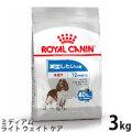 (お取り寄せ)ロイヤルカナン ミディアム ライト ウェイト ケア (減量したい犬用) 3kg