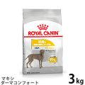 (お取り寄せ)ロイヤルカナン マキシ ダーマコンフォート (皮膚の健康を維持したい犬用) 3kg