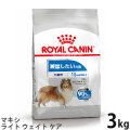 (お取り寄せ)ロイヤルカナン マキシ ライト ウェイト ケア (減量したい犬用) 3kg