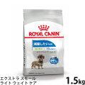 (お取り寄せ)ロイヤルカナン  エクストラスモール ライト ウェイト ケア (減量したい犬用) 1.5kg【メーカーの出荷状況により画像と異なるパッケージでお届けする場合がございます。】