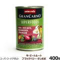 アニモンダ グランカルノ ウェット スーパーフード【アダルト】 牛・ビートルート・ブラックベリー・タンポポ 400g