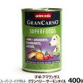 アニモンダ グランカルノ ウェット スーパーフード【アダルト】 子羊・アマランサス・クランベリー・サーモンオイル 400g