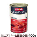 アニモンダ グランカルノ ウェットフード シニア 牛肉・七面鳥の心臓400g