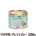 テラカニス グレインフリー ウサギ肉缶 200g