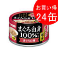 焼津のまぐろ白身100%まぐろ白身 70g×24缶