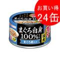 焼津のまぐろ白身100%まぐろ節入り 70g×24缶