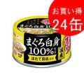 焼津のまぐろ白身100%ほたて貝柱入 70g×24缶