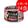 焼津のまぐろ白身100%15歳 70g×24缶