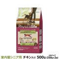 フィジカライフ Physicalife 室内猫シニア用チキン入り 500g