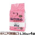 ナチュラルハーベスト セラピューティックフォーミュラ キドニア(腎臓ケア用食事療法食)1.36kg×4袋