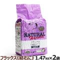 ナチュラルハーベスト セラピューティックフォーミュラ フラックス(結石ケア用食事療法食)1.47kg×2袋