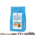 (メーカー廃盤)セレクトバランス キャット アダルト チキン小粒500g