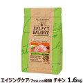 セレクトバランス グレインフリー キャット エイジングケア チキン 1.6kg
